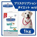 ヒルズ プリスクリプション・ダイエット犬用 w/d ダブリューディー 1kg (ドライフード/特別療法食/肥満/消化器疾患/糖尿病/下部尿路疾患)