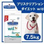 ヒルズ プリスクリプション・ダイエット犬用 w/d ダブリューディー 7.5kg (ドライフード/特別療法食/肥満/消化器疾患/糖尿病/下部尿路疾患)
