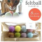 コロコロボール 8カラーパック (猫 おもちゃ/猫のおもちゃ・猫用おもちゃ/ボール/猫用品/猫(ねこ・ネコ)/ペット用品/オモチャ・玩具)