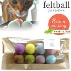 コロコロボール 8カラーパック キャットニップの香り付き (猫 おもちゃ/猫のおもちゃ・猫用おもちゃ/ボール/猫用品/猫(ねこ・ネコ)/オモチャ・玩具)