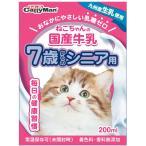 キャティーマン ねこちゃんの国産牛乳 7歳からのシニア用 200ml (牛乳・ミルク(液体)/キャットフード/キャティーマン/トーア/猫用品)