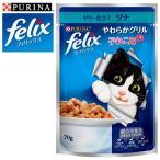 FELIX フィリックス やわらかグリル 子ねこ用 ゼリー仕立て ツナ 70g (キャットフード/ウェットフード パウチ/子猫用(キトン)/ネスレ ピュリナ)