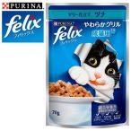 FELIX フィリックス やわらかグリル 成猫用 ゼリー仕立て ツナ 70g (キャットフード/ウェットフード パウチ/成猫用(アダルト)/ネスレ ピュリナ)