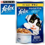 FELIX フィリックス やわらかグリル 成猫用 ゼリー仕立て チキン 70g (キャットフード/ウェットフード パウチ/成猫用(アダルト)/ネスレ ピュリナ)