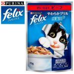 FELIX フィリックス やわらかグリル 成猫用 ゼリー仕立て ビーフ 70g (キャットフード/ウェットフード パウチ/成猫用(アダルト)/ネスレ ピュリナ)