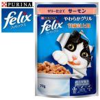 FELIX フィリックス やわらかグリル 11歳以上用 ゼリー仕立て サーモン 70g (キャットフード/ウェットフード パウチ/高齢猫用(シニア)/ネスレ ピュリナ)