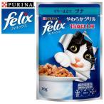 FELIX フィリックス やわらかグリル 15歳以上用 ゼリー仕立て ツナ 70g (キャットフード/ウェットフード パウチ/高齢猫用(シニア)/ネスレ ピュリナ)