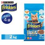 フリスキー(Friskies) キャットフード ドライ ミックス 2kg (フリスキー(Friskies)/ドライフード/成猫用(アダルト)/ペットフード/ネスレ)