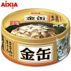 アイシア 金缶ミニ ささみ入りまぐろ 70g (ウェットフード・猫缶・缶詰/成猫用/キャットフード/アイシア(AIXIA)/ペットフード)