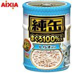 アイシア 純缶ミニ3P しらす入り 65gX3 (ウェットフード・猫缶/キャットフード/アイシア(AIXIA)/ペットフード/猫用品/猫(ねこ・ネコ)/ペット用品)