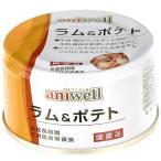 デビフ アニウェル ラム&ポテト 85g (デビフ(d.b.f・dbf)/アニウェル(aniwell)/ミニ缶/ドッグフード/ウェットフード・犬の缶詰・缶/犬用品/ペット用品)