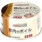 在庫一掃 訳あり アウトレットセール | デビフ アニウェル 豚肉のボイル 85g ■dbf aniwell ミニ缶 ドッグフード ウェットフード 犬 缶詰ドックフード