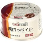 デビフ アニウェル 鹿肉のボイル 85g (デビフ(d.b.f・dbf)/アニウェル(aniwell)/ミニ缶/ドッグフード/ウェットフード・犬の缶詰・缶/犬用品/ペット用品)