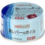 デビフ アニウェル 鶏レバーのボイル 85g (デビフ(d.b.f・dbf)/アニウェル(aniwell)/ミニ缶/ドッグフード/ウェットフード・犬の缶詰・缶)