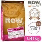 NOW FRESH(ナウ フレッシュ) グレインフリー アダルトキャット 1.81kg (穀物不使用/キャットフード/ドライフード/アダルト(成猫用)/グレインフリー)
