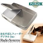 PetSafe おるすばんフィーダー デジタル 2食分 (ペット用自動給餌器/食器/犬用品/猫用品/ペット用品/ラジオシステムズ/ペットセーフ/旅行 おるすばん)