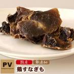 犬 おやつ 無添加 国産 PV 北海道産 鶏すなぎも 30g (ドッグフード/犬用おやつ/犬のおやつ/犬のオヤツ/いぬのおやつ/ドックフード)