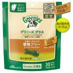 グリニーズ 穀物フリー 超小型犬用 2-7kg 30P