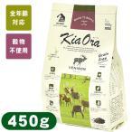 キアオラ ドッグフード ベニソン 450g (ドッグフード/ドライフード/成犬用(アダルト)/穀物不使用(グレインフリー)/ペットフード/ドックフード)