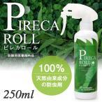 ピレカロール PIRECA ROLL 250ml (防虫・虫除け用品(虫よけ)/スプレータイプ/防虫グッズ/ノミ ダニ 駆除/対策 撃退 忌避/お散歩グッズ/犬用品)