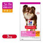 サイエンスダイエット ライト 小型犬用 (肥満傾向の成犬用) 3kg (小型犬用/成犬用/肥満犬用/ダイエット/ドッグフード/ヒルズ/Hills)