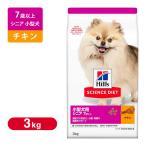 サイエンスダイエット シニア 小型犬用 (高齢犬 7歳以上用) 3kg (小型犬用/高齢犬・老犬用/シニア/7歳以上/ドッグフード/ヒルズ/Hills)