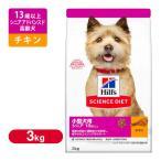サイエンスダイエット シニアアドバンスド 小型犬用 (高齢犬 13歳以上用) 3kg (小型犬用/高齢犬・老犬用/シニア/13歳以上/ドッグフード/ヒルズ/Hills)