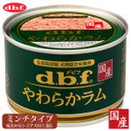 デビフペット やわらかラム 150g(デビフ(d.b.f・dbf)/ドッグフード/ウェットフード・犬の缶詰・缶/ペットフード/ドックフード/犬用品)