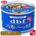 デビフペット ひな鶏レバーの水煮 150g(デビフ(d.b.f・dbf)/ドッグフード/ウェットフード・犬の缶詰・缶/ペットフード/ドックフード/犬用品)