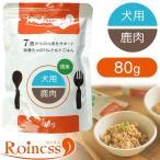 Roiness ロイネス 犬用 鹿肉 80g(ドッグフード/ウェットフード・レトルトパウチ/ペットフード/ドックフード/犬用品)