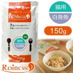 Roiness ロイネス 猫用 白身魚 150g(キャットフード/ウェットフード・レトルトパウチ/老齢 高齢猫用(シニア)/ペットフード/猫用品)
