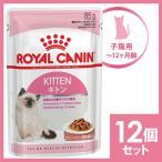 ロイヤルカナン キャットフード FHN-WET 子猫用(キトン)12ヵ月齢まで 85g×12P