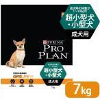 プロプラン チキン ドッグフード 超小型犬・小型犬 成犬用 7kg(ドライフード/成犬用(アダルト)/ペットフード/ドックフード/送料無料/オプティライフ)