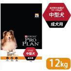 プロプラン チキン ドッグフード 中型犬 成犬用 12kg(ドライフード/成犬用(アダルト)/ペットフード/ドックフード/送料無料/オプティライフ)