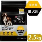 プロプラン チキン ドッグフード 全犬種 成犬用 ダイエットフード 2.5kg(ドライフード/成犬用(アダルト)/ペットフード/ドックフード/オプティウェイト)