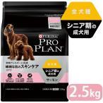 プロプラン サーモン ドッグフード 中型犬 7歳以上の成犬用 繊細な肌に 2.5kg(ドライフード/成犬用(アダルト)・老犬用(シニア)/オプティダーマ)