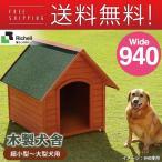 リッチェル 木製 犬舎 940 (ハウス・犬小屋(超小型