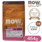 NOW FRESH ナウ フレッシュ  グレインフリー アダルトキャット 454g(穀物不使用/キャットフード/ドライフード/アダルト(成猫用)/グレインフリー/猫用品)