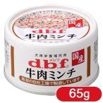 デビフ 牛肉ミンチ 65g (デビフ(d.b.f・dbf)/ミニ缶/ドッグフード/ウェットフード・犬の缶詰・缶/ペットフード/ドックフード/犬用品/ペット用品)