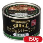 デビフ ささみ&レバーミンチ 野菜入り 150g (ドッグフード/ウェットフード・犬の缶詰・缶/ペットフード/ドックフード/犬用品/ペット用品)