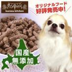kurosu kitchen ドッグフード 無添加 国産 北海道で作りました たっぷりお肉と52種の熟成発酵野菜のブレンドフード 600g(ドライフード/クロスキッチン)