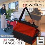 gowalker(ゴーウォーカー) ペット用 キャリーバッグ TANGO RED(犬 キャリーバッグ/キャリーバック/Carry Bag/ペットバギー/ペットカート)