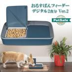 PetSafe おるすばんフィーダー デジタル2食分 バージョン2(ペット用自動給餌器/食器/犬用品/猫用品/Ver.2/お留守番/PetSafe/ペットセーフ/送料無料)