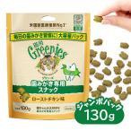 猫用グリニーズ Greenies 正規品グリニーズ キャット