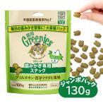 猫用グリニーズ Greenies 正規品グリニーズ グリルチ