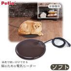 ペティオ 猫のための 電気ヒーター ソフト 丸型 ■ 犬 猫 ベッド マット 冬 あったかグッズ あったか用品 Petio zuttone ずっとね あすつく対応
