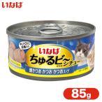 いなば ちゅるびー シチューかつお 85g ■キャット 猫 フード ごはん ウェット 缶 INABA