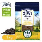 Ziwi Peak (ジウィピーク/ジーウィーピーク) エアドライ キャットフード フリーレンジチキン 1kg ■ キャットフード ドライフード 全猫種 ペットフード