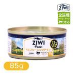 Ziwi Peak (ジウィピーク/ジーウィーピーク) キャット缶 フリーレンジチキン 85g ■ キャットフード ドライフード 全猫種 ペットフード ウェットフード