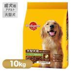ペディグリー 大型犬用 ビーフ&チキン&緑黄色野菜味 10kg ■ ドッグフード ドライ 成犬用 アダルト 犬 いぬ DOG ドックフード